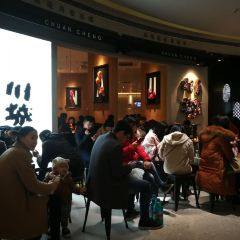 川城(西溪印象城店)用戶圖片
