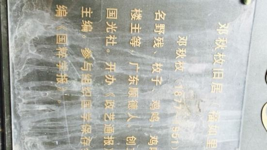 Dengqiumei Former Residence