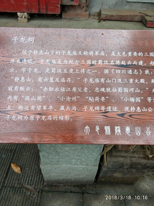 Jinghuishan Park