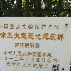 The Former Residence Of Zeng Yanyi User Photo