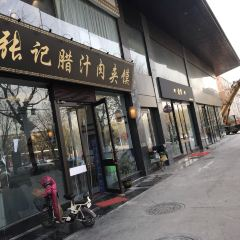 Zhu Ying Shi Guang User Photo