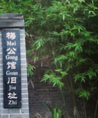 Meigongguan Former Site User Photo