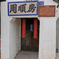 WuLing XiLu ShangYe BuXingJie User Photo