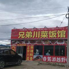 兄弟川菜館用戶圖片
