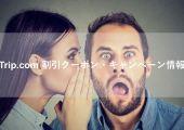 【9月】トリップドットコムの割引コード・航空券&ホテルのセール情報