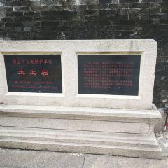 Hongsheng Memorial Hall User Photo