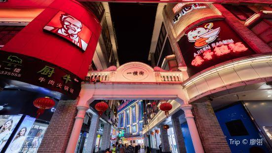 Yiheng Street