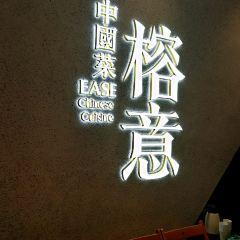 Rong Yi (Kai De Plaza) User Photo