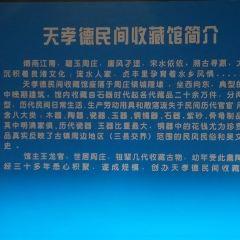 Tianxiaode Minjian Museum User Photo