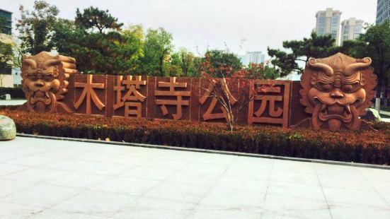 목탑사유적 생태공원