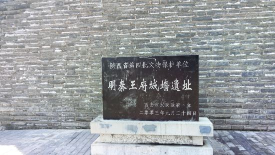 Mingqin Mansion City Wall Relic Site
