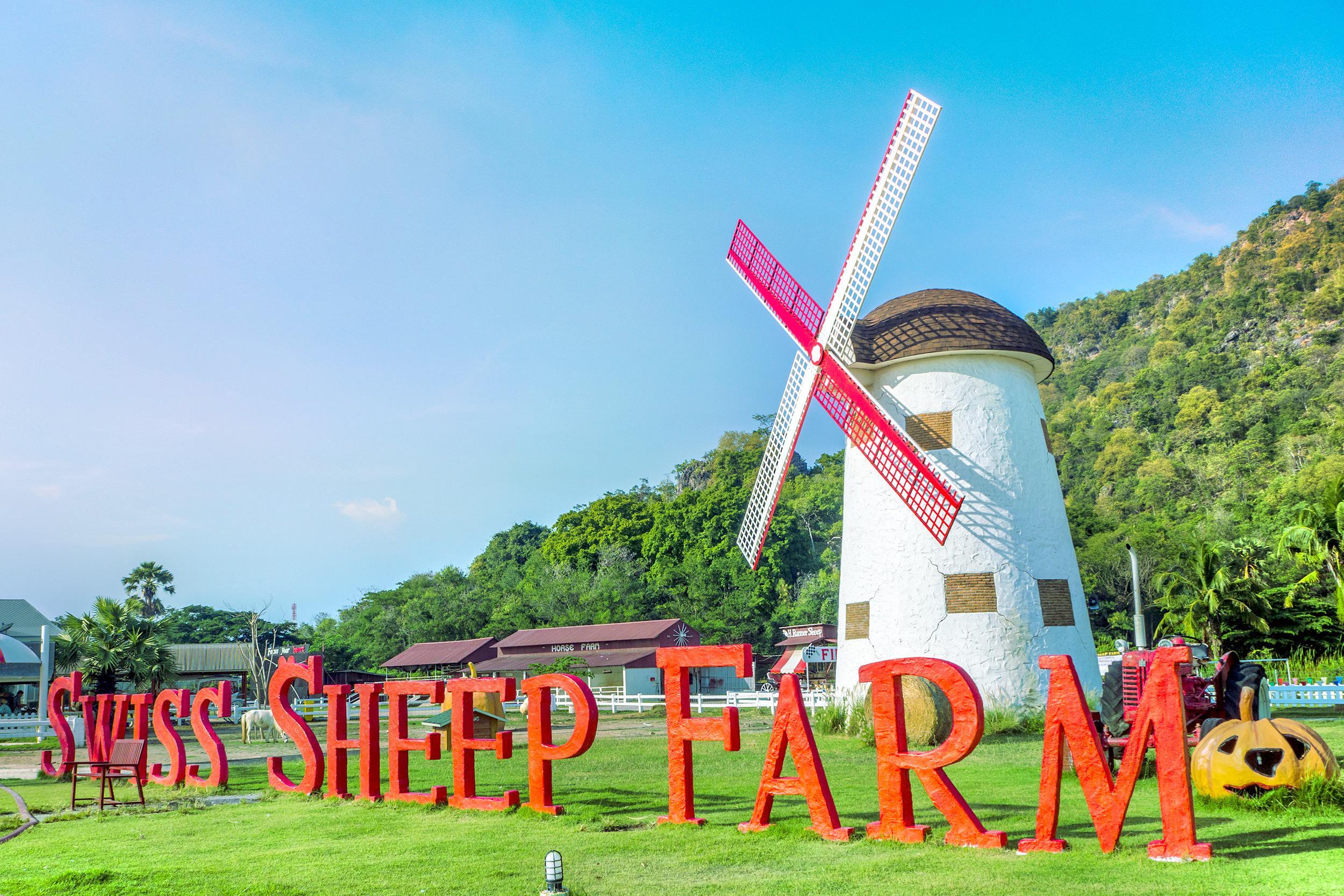 ฟาร์มแกะสวิส