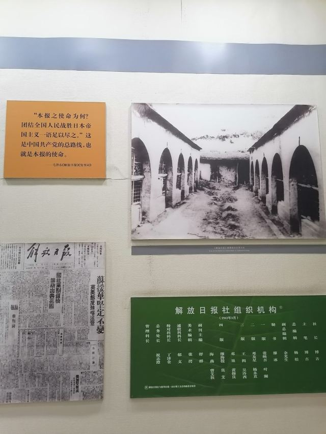 Jiefang Daily Newspaper Former Site