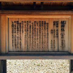 Kono Shrine User Photo