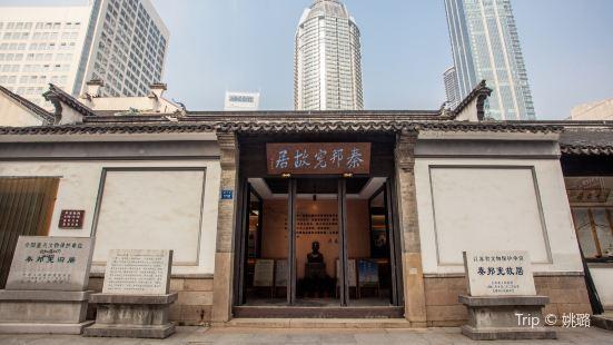 Qinbangxian Former Residence