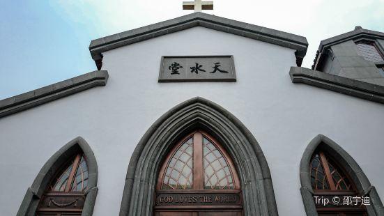 Hangzhou Tianshui Christian Church