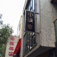 Xiao Que Xing User Photo
