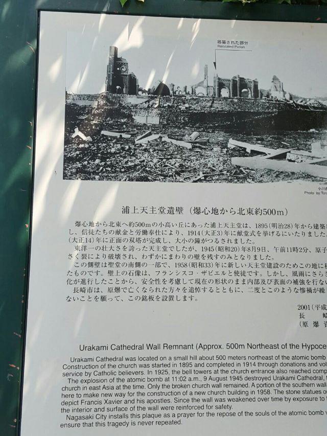원자폭탄 폭심지