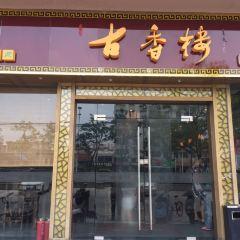 古香樓勤德興(五星家園店)用戶圖片