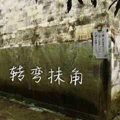 江仁慶故居用戶圖片