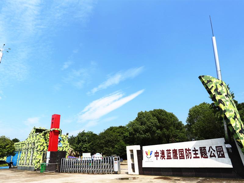 Lanyingguofangzhuti Park