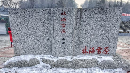 楊子榮烈士陵園
