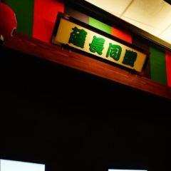 Hokkaido Sakamoto Ryoma Museum User Photo