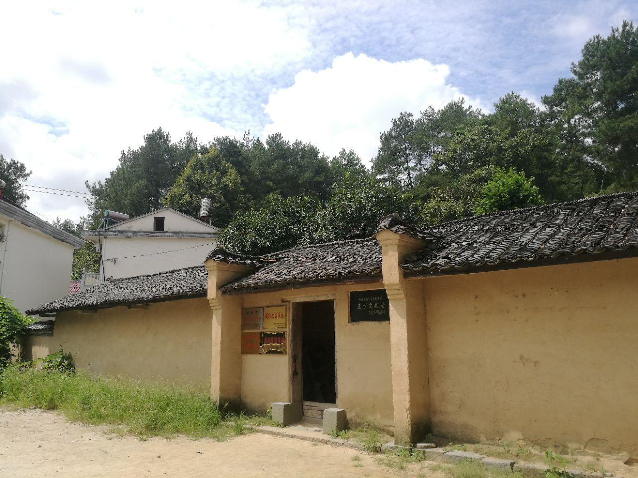 Wangbuwen Former Residence