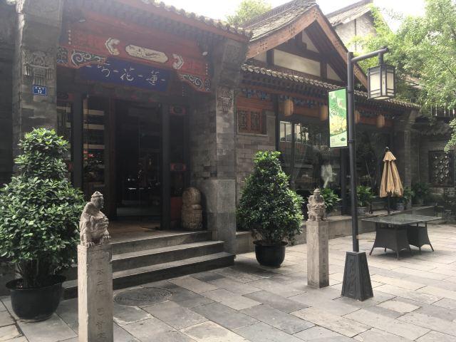 Lian Hua Fang ( Jing Xiang Zi )