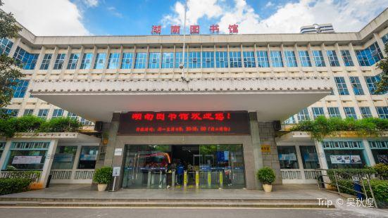 Hunan Library