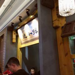 撫小鮮蒸汽石鍋魚(小寨賽格店)用戶圖片