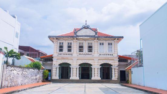 普吉華泰博物館