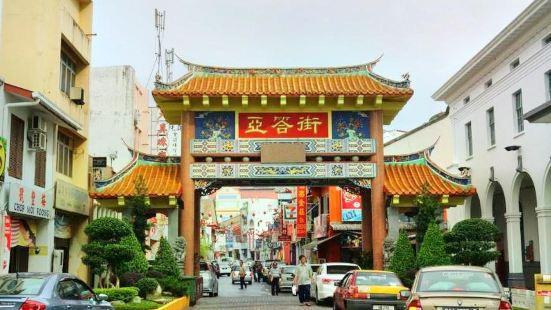 亞答街(唐人區)