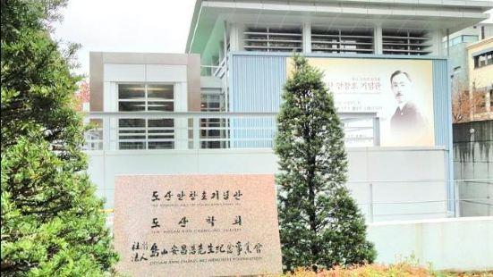 島山安昌浩紀念館