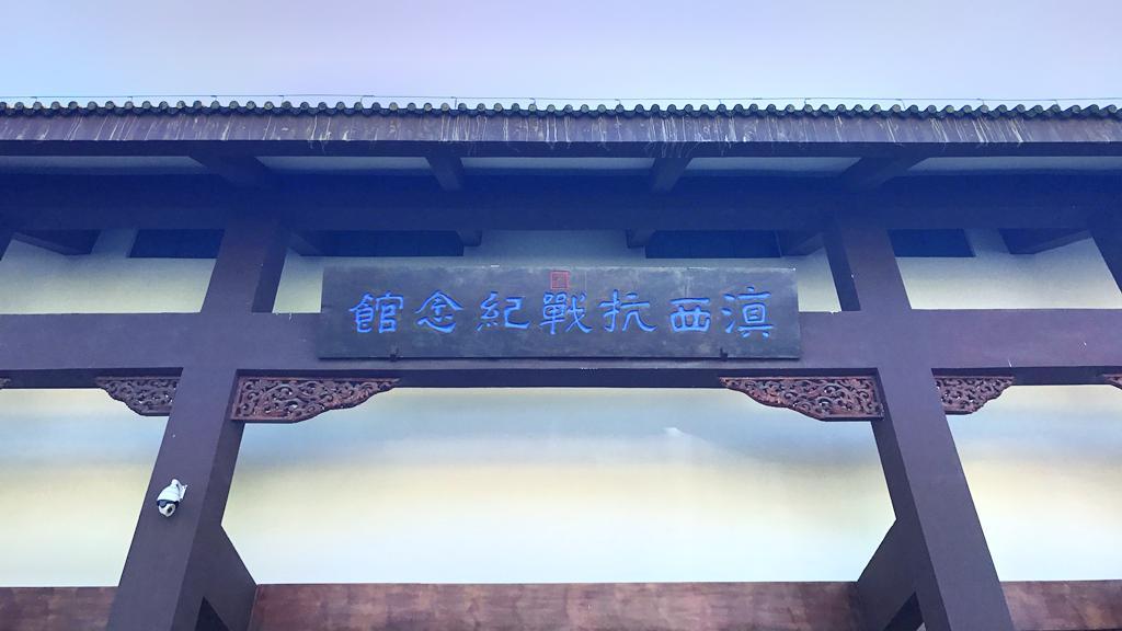 Dianxikangzhan Memorial Hall