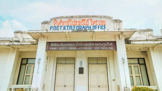 普吉集郵博物館