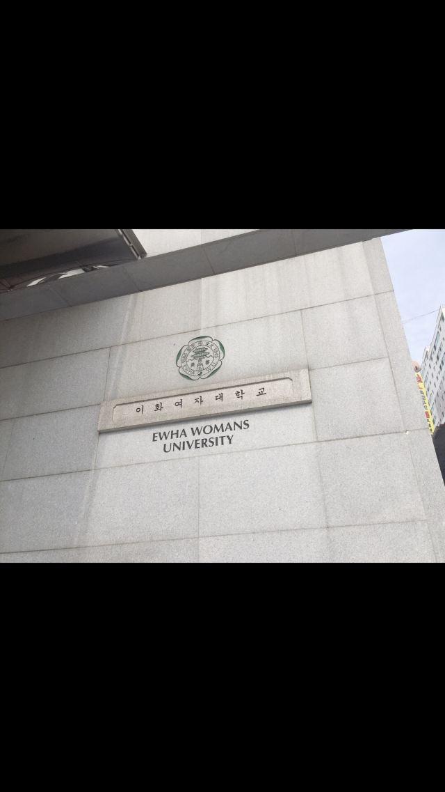 梨花女子大學