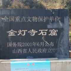 Jindeng Temple User Photo