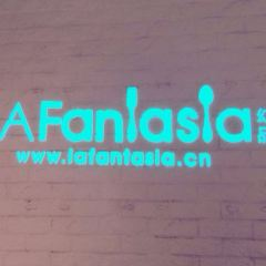 幻品LA Fantasia chef art studio(新天地店)用戶圖片