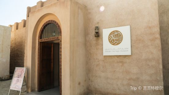 Sharjah Museum of Traditional Folk