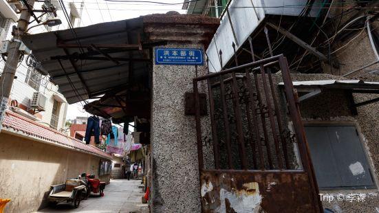 Hongbenbu Alley