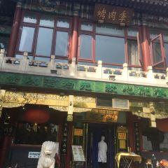JuDe HuaTian KaoRouJi(Shichahaizongdian) User Photo