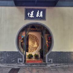 Jing Lin Ting Yuan User Photo