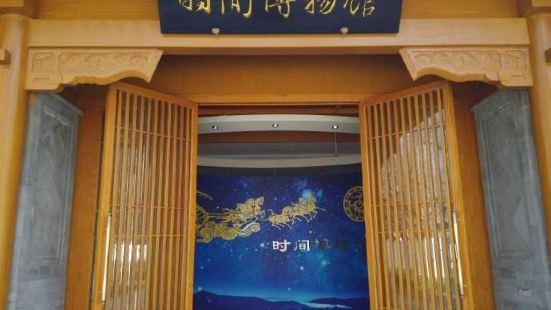 北京時間博物館