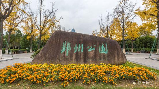 Yinzhou Park