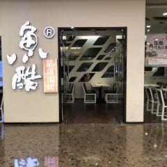 Yu Ku Huo Yu Xian Kao ( Hua Fu Er Qi ) User Photo