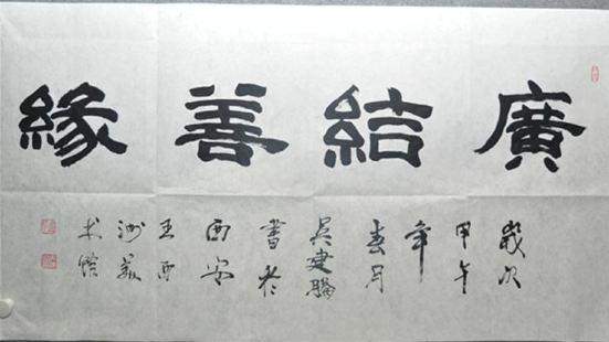 藝騰書畫藝術館