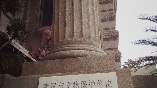 漢口日清洋行大樓