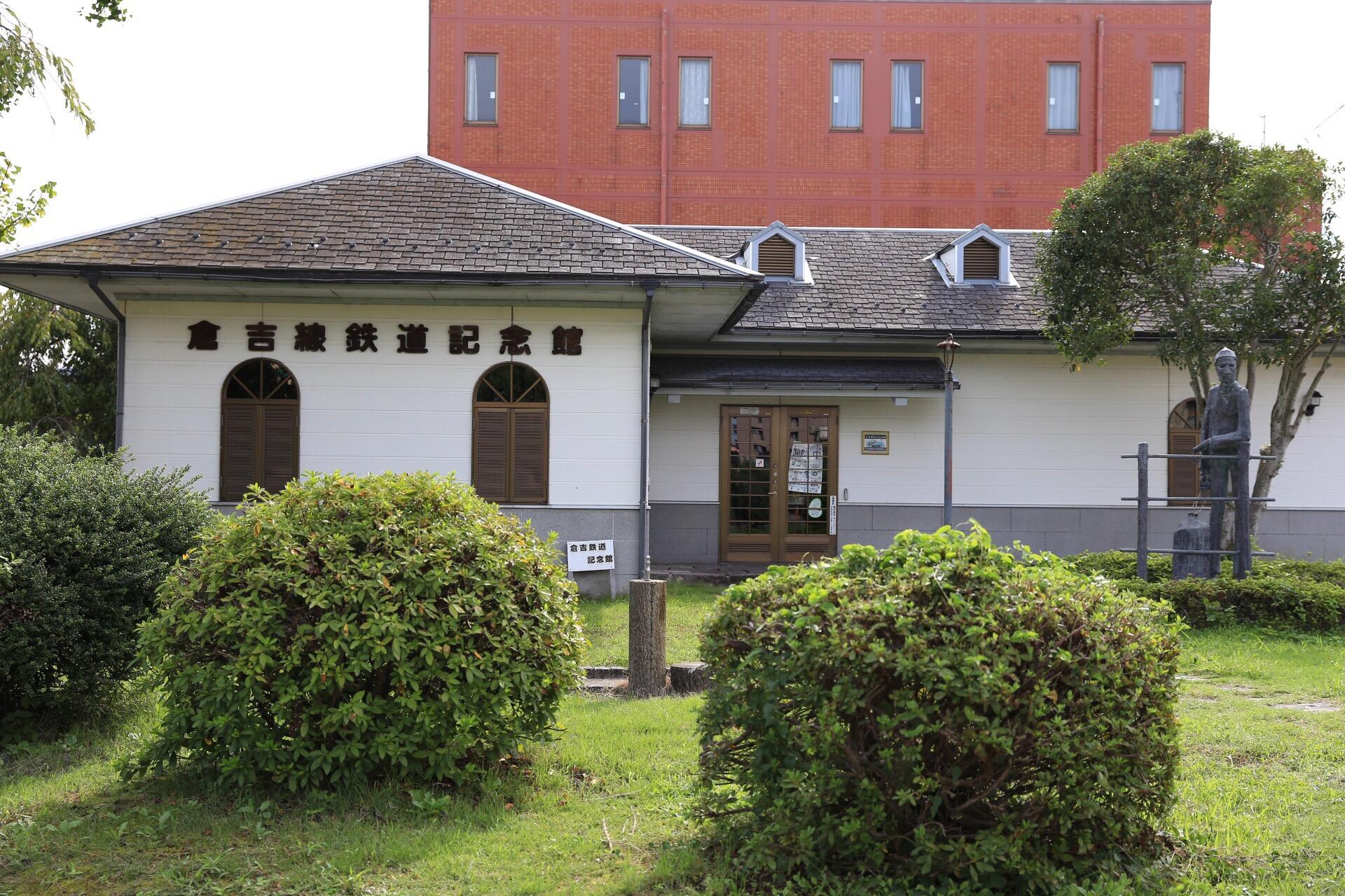 倉吉線鐵道紀念館