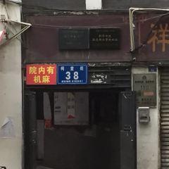Xinhua Daily Newspaper Former Site User Photo